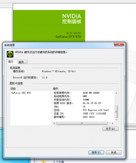 NVIDIA GeForce GTX 980 NVIDIA Drivers (2)