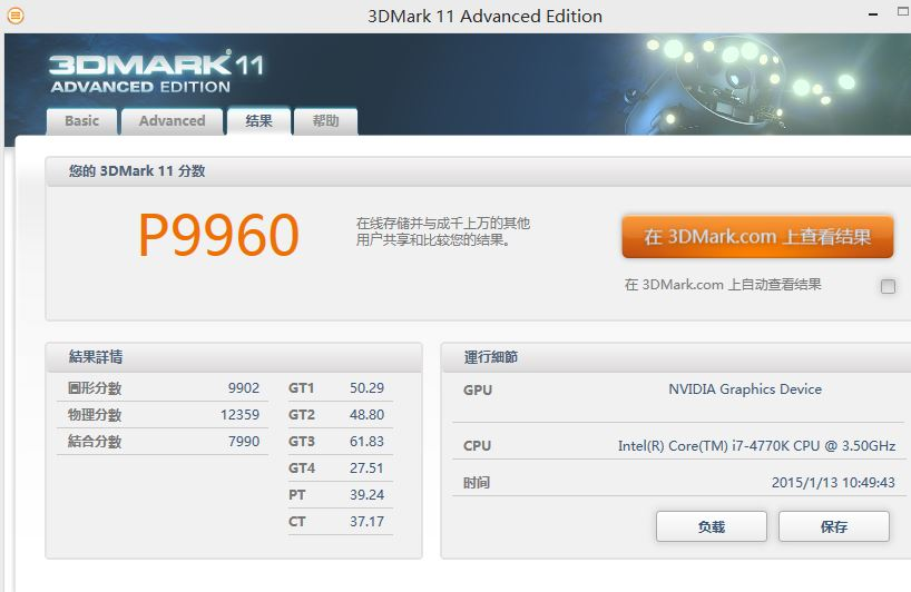 GeForce-GTX-980-3Dmark-11-Performance.jp