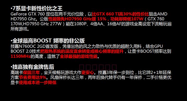Gigabyte GTX 760 WF2 (3)