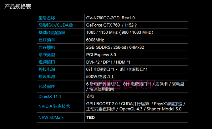 Gigabyte GTX 760 WF2 (5)
