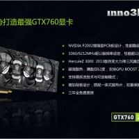 Inno3D GTX 760 iChill HerculeZ 3000 (22)