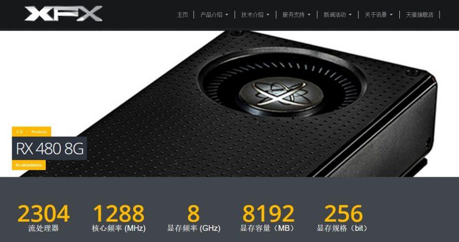 XFX RX 480 (1)