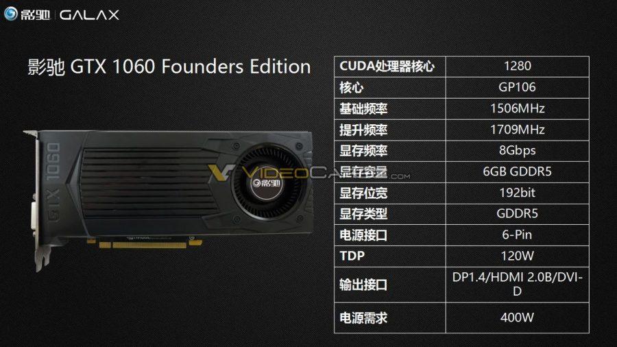 GALAXY GeForce GTX 1060 FE