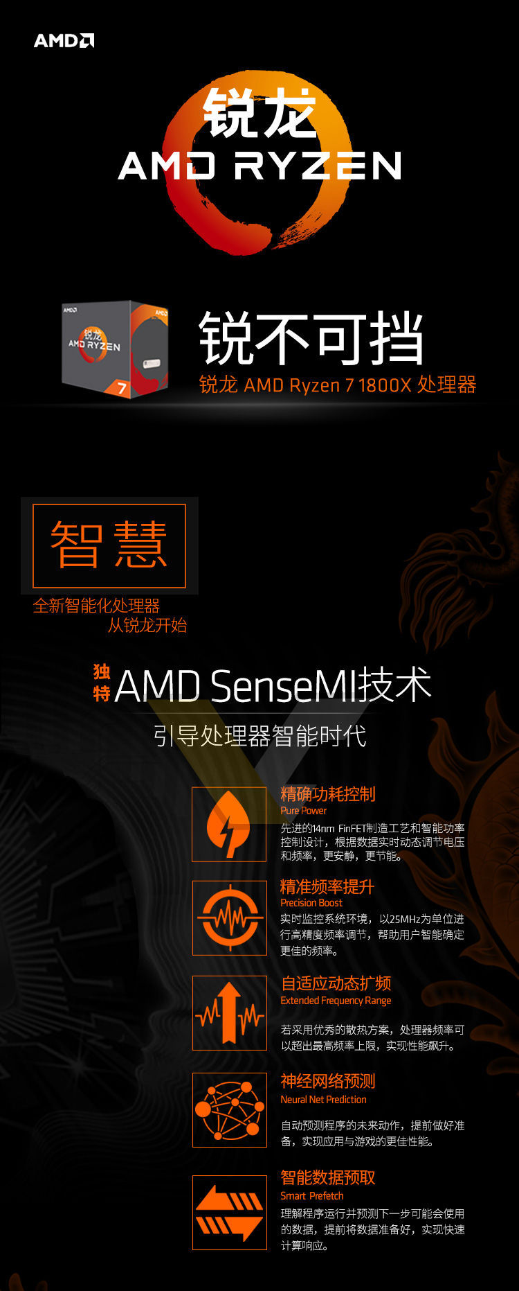 Chinese and Korean retailers leak AMD Ryzen marketing ...