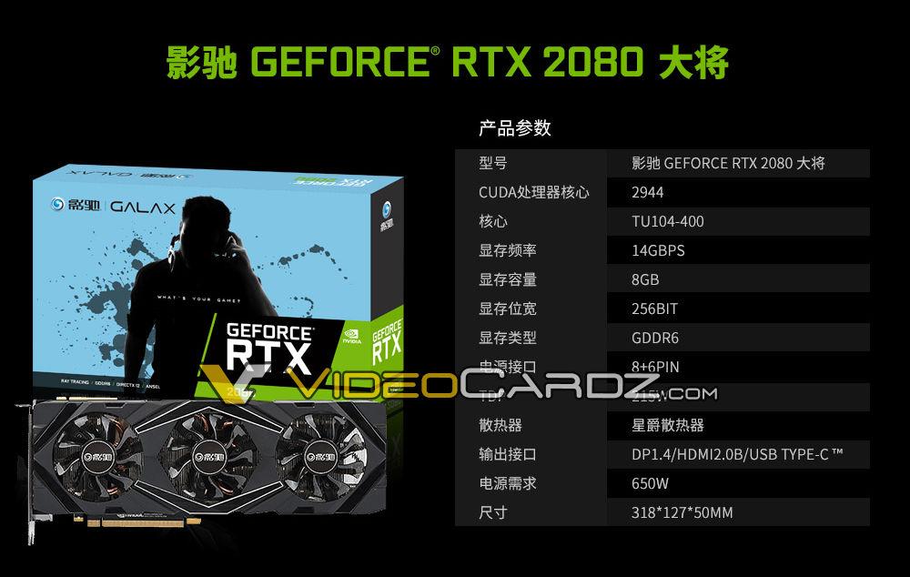 GALAXY confirms GeForce RTX 2080 Ti and GeForce RTX 2080