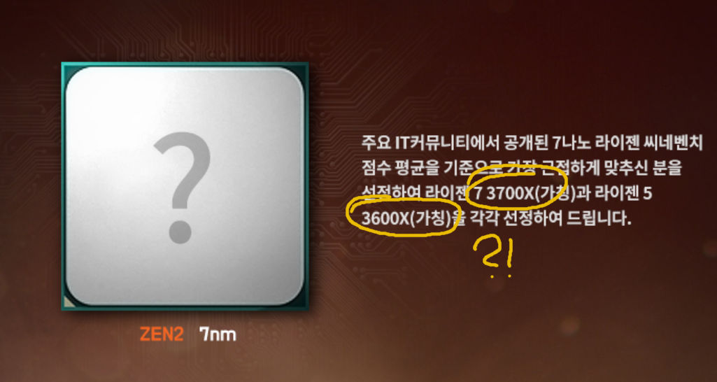 South Korean Amd Ryzen Sales Agency Teases Ryzen 7 3700x And Ryzen 5