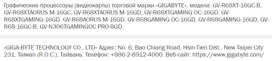 GIGABYTE confirms custom AORUS Radeon RX 6800 XT series