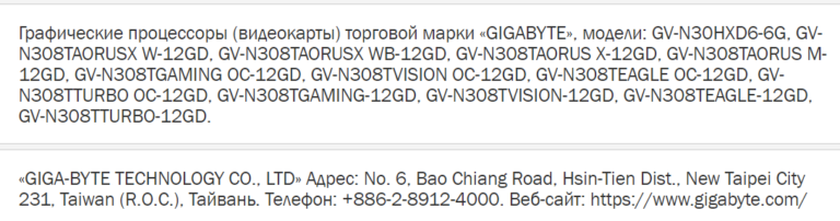Gigabyte GeForce RTX 3080 Ti